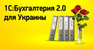 «1С:Бухгалтерия 2.0 для Украины» – полноценный бухгалтерский учет без дополнительных инвестиций